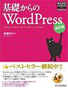 基礎からのWordPress 改定版