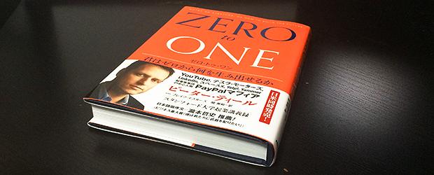 「ZERO to ONE 君はゼロから何を生み出せるか」を読んだ