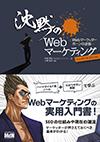 沈黙のWebマーケティング