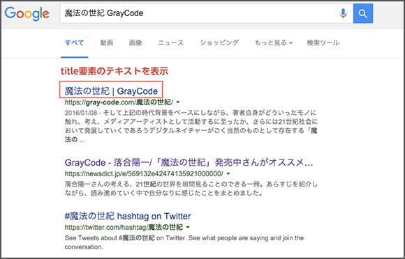 Google検索結果におけるtitle要素の表示例