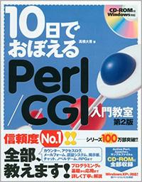 10日でおぼえるPerl/CGI入門教室