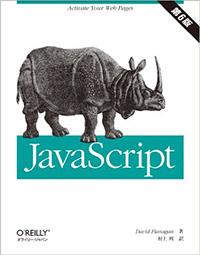 こちらが通称「サイ本」ことJavaScript 第6版。当時は5版でした。