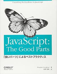JavaScript: The Good Parts - 「良いパーツ」によるベストプラクティス