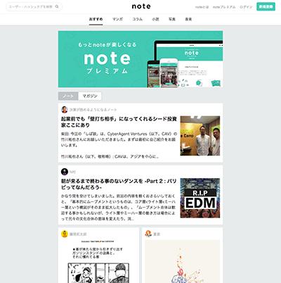 noteのサンプル