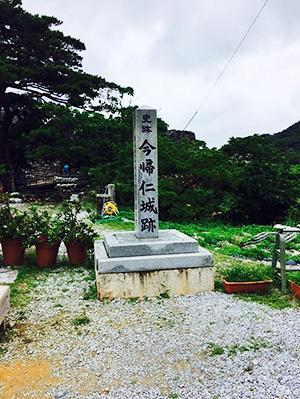 今帰仁城跡の石碑