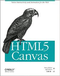 HTML5 Canvasの冊子イメージ