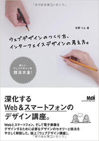 ウェブデザインのつくり方、インターフェイスデザインの考え方。