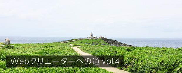 webクリエーターとしての道 vol.4