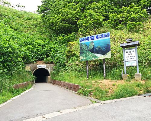 島武意海岸の入り口