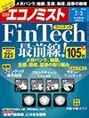 週刊エコノミスト 2016年7月5日号