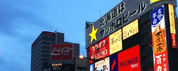 北海道レポート vol.4