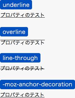 text-decoration-lineプロパティの適用例