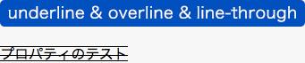 text-decoration-lineプロパティで複数の値を指定した例