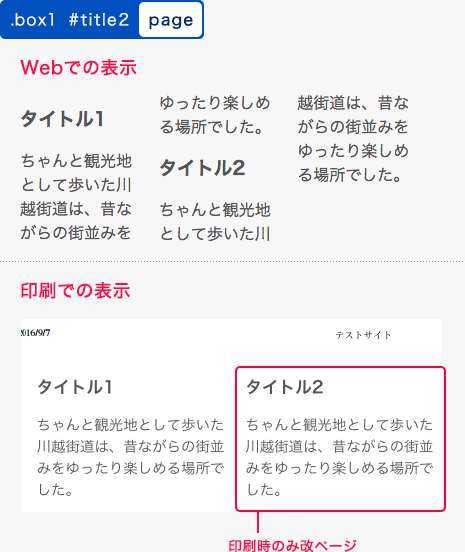 pageを指定