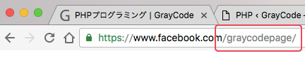 facebookページのユニークURLを確認