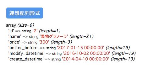 連想配列形式のデータ