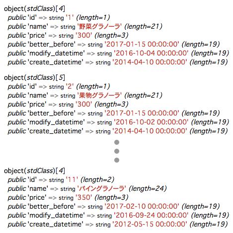 実行結果の表示例(オブジェクト形式)