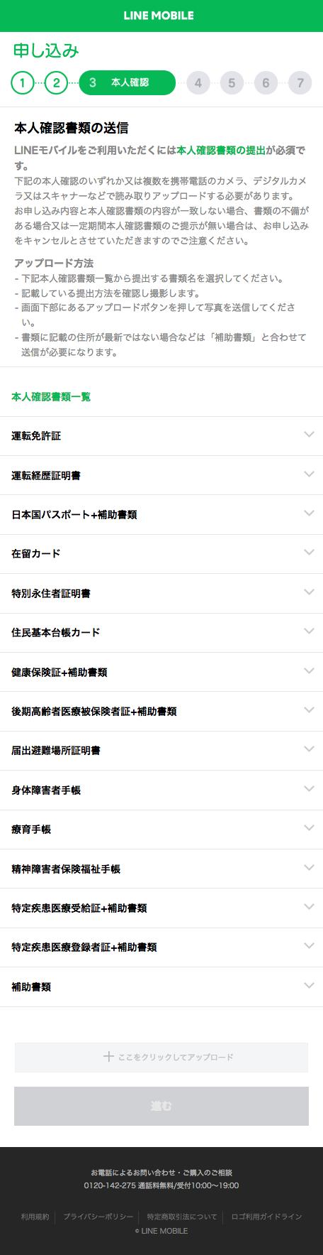 身分証のアップロードページ