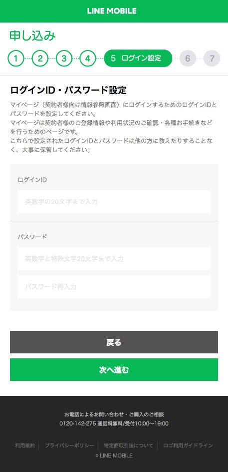 IDとパスワードの登録ページ