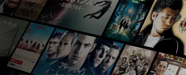 そしてレンタルDVD&Blu-rayは使わなくなった