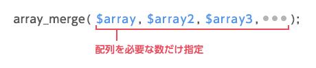 array_merge関数のパラメータ