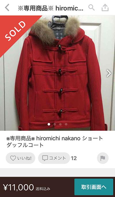 hiromichi nakanoの赤いコート