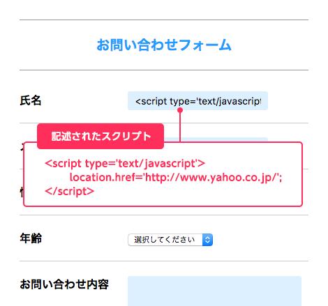 フォームにJavaScriptコードを入力