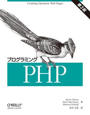 PHPプログラミング 第3版