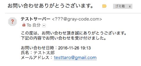 メールの受信例