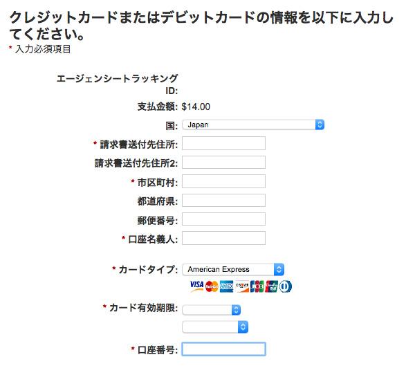 支払い情報の入力ページ