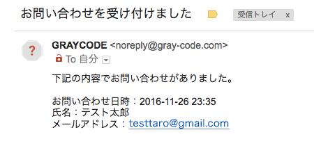 運営側向けのメール受信例