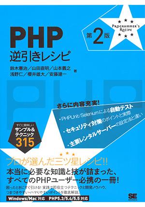 PHP逆引きレシピ 第2版