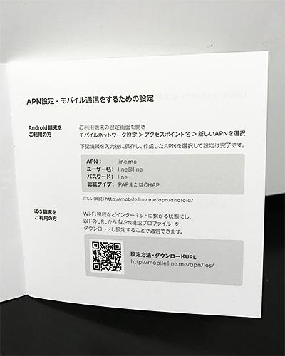 マニュアルのAPN設定のページ