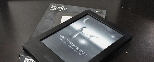 Kindleを2年間使ってみて、絶対に使った方が良いと思う理由