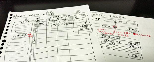 仕訳帳アプリ制作日記 vol.1