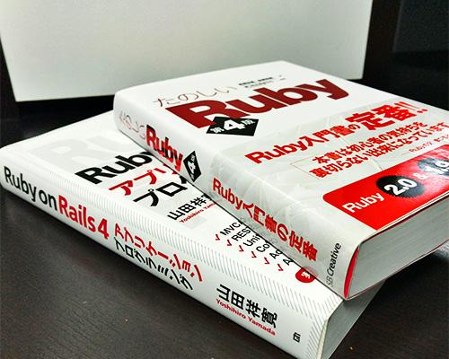 Ruby学習に必携の2冊