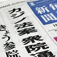 日本にもカジノがやってくる?