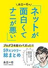 永江一石のネットが面白くてナニが悪い!!