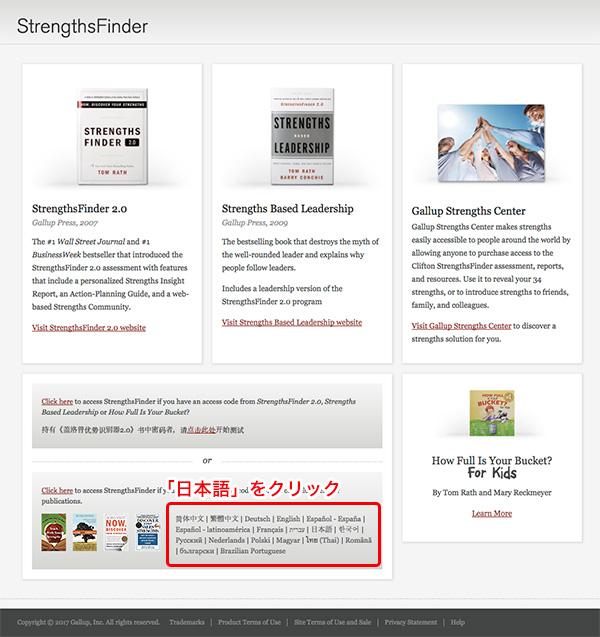 ストレングス・ファインダーのトップページ