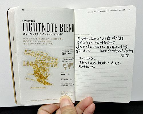 STARBUCKS COFFEE PASSPORTのLIGHTNOTE BLENDのページ
