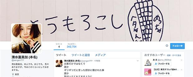 清水富美加さんの出家騒動について思うこと vol.2