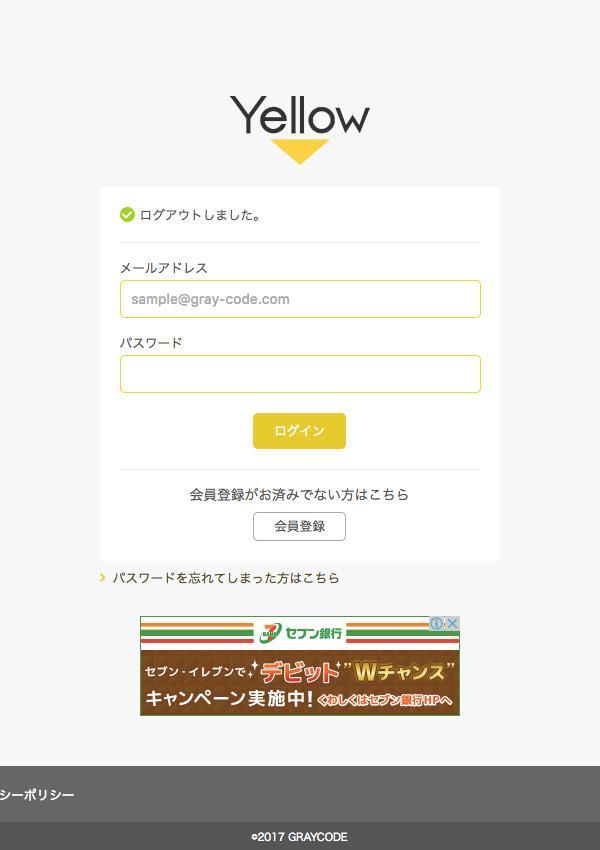 表示されるログインページ
