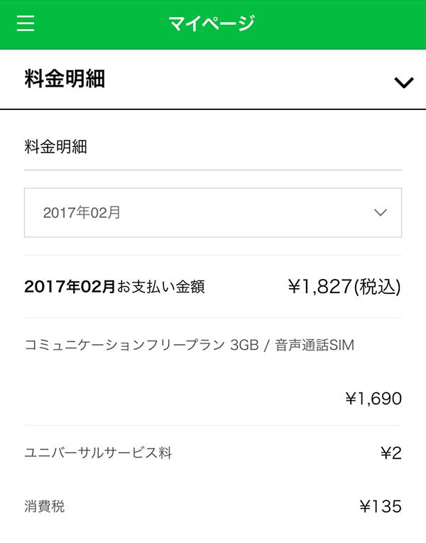 LINEモバイルの請求金額確認ページ