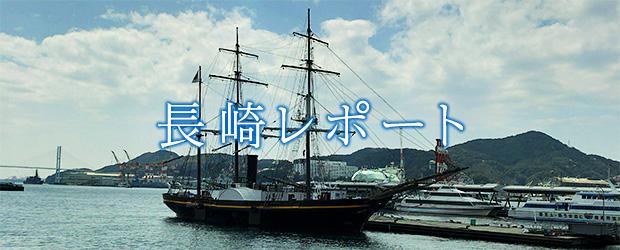 長崎レポート vol.1