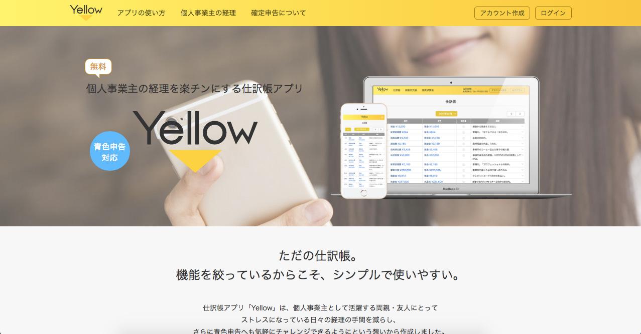 Yellow公式サイトのキャプチャ