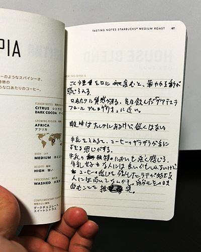 コーヒーパスポートに書いた豆の印象