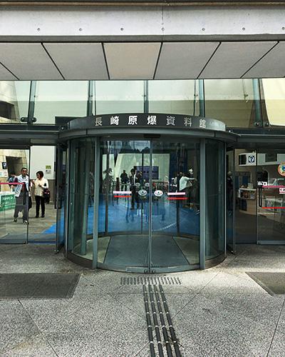 長崎原爆資料館の入り口