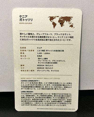 ケニア ガトゥリリの紹介カード(裏面)