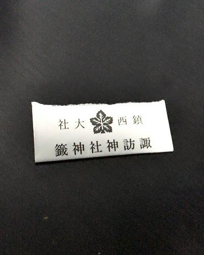 諏訪神社のオリジナルおみくじ