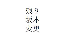 漢字を出力した例